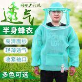 防蜂服 防蜂衣透氣型專用半身養蜂服防蜂帽遮臉面紗彩色網眼防護服蜂具