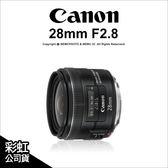 【出清】Canon EF 28mm F2.8 IS USM 彩虹公司貨 防手震廣角定焦人像鏡 ★24期免運費★薪創數位