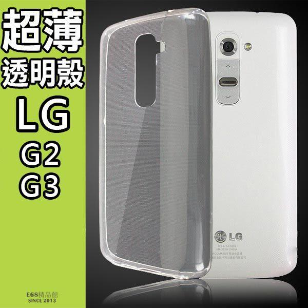 E68精品館 LG G2/G3 超薄 透明 軟殼 無翻蓋 保護套 清水套 手機套 手機殼 矽膠套 果凍套 D855/D802