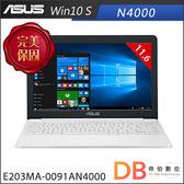 加碼贈★ASUS E203MA-0091AN4000 11.6吋 N4000 HD 平價 珍珠白 筆電(6期0利率)-送HDMI線+清潔組