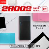 3C便利店【Hang】原廠 P1  行動電源 28000 -3孔輸出 ios、Android、Type-C 雙USB輸入