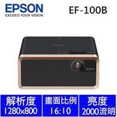 EPSON EF-100B 自由視移動光屏 雷射投影機【新上市!送4K影音棒】
