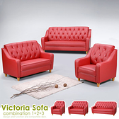 YoStyle  維多利亞沙發組(1+2+3) 沙發床 沙發椅 皮沙發 休閒椅 單人 雙人 三人