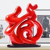 創意擺設 現代家居裝飾品擺設中國紅陶瓷工藝品福氣臨門創意客廳電視櫃擺件【幸福小屋】