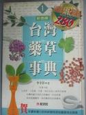 【書寶二手書T1/動植物_NJH】台灣藥草事典1_原價450_李幸祥