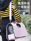 貓包狗狗外出便攜寵物包手提裝貓咪的旅行袋子背包外帶籠子出行箱WD 小時光生活館