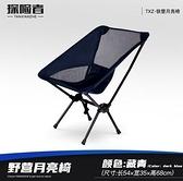 月亮椅 戶外折疊椅超輕便攜休閒野外沙灘露營釣魚椅子馬扎凳月亮椅【快速出貨八折優惠】