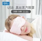南極人蒸汽眼罩睡眠真絲usb加熱充電眼罩眼疲勞護熱敷黑眼圈眼罩 滿天星