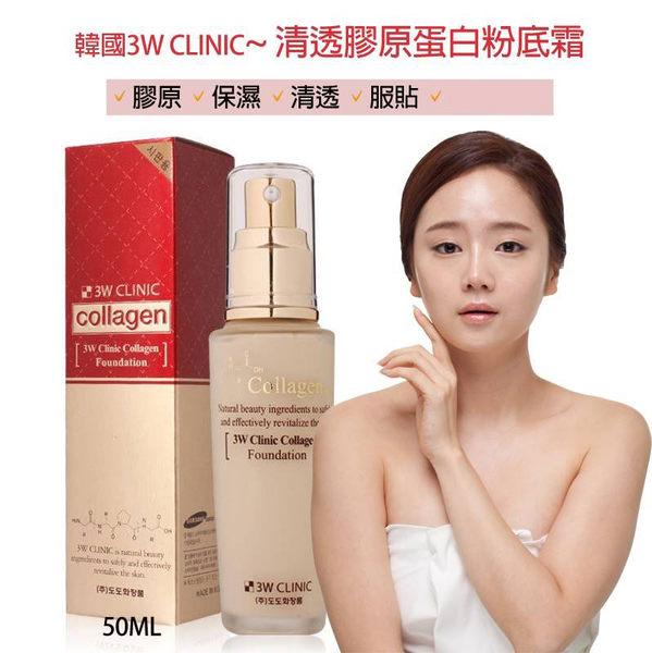 韓國3W CLINIC膠原蛋白粉底液  50ML 21淺色 23自然色  【花想容】 3WC
