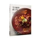 今天蔬菜當主角:餐桌上常見的20 種蔬果素材,就可變出60 道高級減肉大餐!少用奶..