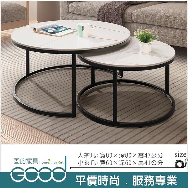 《固的家具GOOD》621-2-ADC 艾維斯岩板茶几組【雙北市含搬運組裝】
