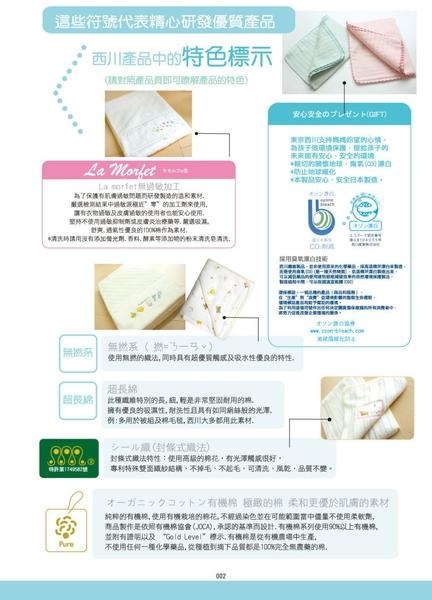 GMP Baby 東京西川長頸鹿大象(藍色) 禮盒裝 1580元+贈紙袋