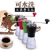手搖咖啡磨豆機 手動 家用 粉碎 水洗便攜式 帶蓋 胡椒研磨器【快速出貨八五折】