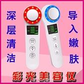充電震動冷熱美容儀器臉部按摩器精華導入儀潔面儀美容儀嫩膚儀 雙十一特惠