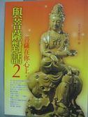 【書寶二手書T8/宗教_LKI】與菩薩對話2-菩薩在你心上_黃子容