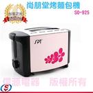 【信源電器】【尚朋堂電子式烤麵包機】SO-925/SO925