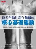 (二手書)頂尖運動員都在偷練的核心基礎運動:一切肢體動作的根本,擺脫緊繃痠痛..