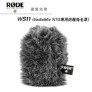 RODE 麥克風專用防風兔毛罩 WS11 正成公司貨 居家辦公 錄影 收音 vlog youtuber 德寶光學