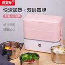 加熱飯盒 多功能電熱飯盒 上班族學生便攜加熱飯盒可插電保溫飯盒訂製 育心館