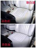 積架汽車皮椅修補一二手車行染色液一中古車皮椅染色一二手車皮椅原料組一皮椅修補染色組
