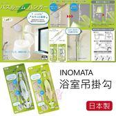 日本製INOMATA 浴室吊掛勾 多功能掛勾 白色/綠色