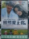 挖寶二手片-H05-101-正版DVD-華語【熊熊愛上你】-郭品超 柯佳嬿(直購價)