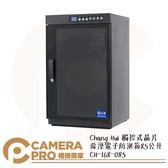 ◎相機專家◎ 長暉 85公升 觸控式晶片除溼 電子防潮箱 5年保固 省電靜音 CH-168-085 台灣製 公司貨