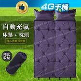 限郵寄 可拼接單人自動充氣床墊 9點 2.5cm 自動充氣床墊 防潮地墊露營墊野餐墊 【4G手機】