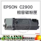 USAINK~EPSON S050630 黑色相容碳粉匣 適用於 C2900DN / CX29DNF / C2900 / C2900NF