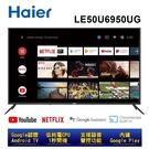 【Haier 海爾】50吋真AndroidTV4KHDR連網聲控液晶電視LE50U6950UG