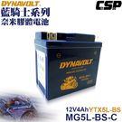 【DYNAVOLT 藍騎士】MG5L-BS-C 摩托車電瓶電池/重機電瓶