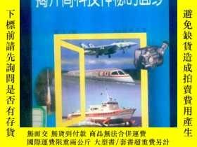二手書博民逛書店揭開高科技神祕的面紗罕見053Y10970 王之強 黃芳 中國少