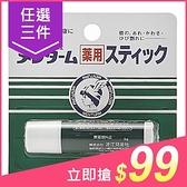【任3件$99】OMI 近江兄弟 滋潤護唇膏(4g)【小三美日】原價$79