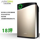 ARKDAN PICOPURE 空氣清淨機 APK-AB18C (Y柏金色)