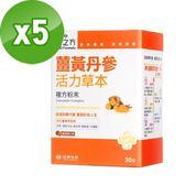 【台塑生醫】薑黃丹參活力草本複方粉末(30包/盒)5盒/組