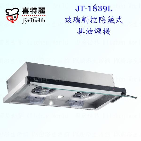 【PK廚浴生活館】高雄喜特麗 JT-1839L 90cm 玻璃觸控 隱藏式 排油煙機 實體店面 可刷卡
