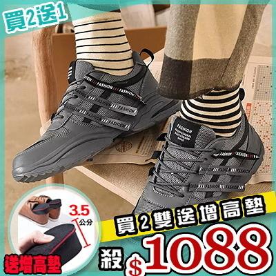 任選2+1雙1088老爹鞋韓版百搭休閒帥氣個性運動老爹鞋【08B-S0498】
