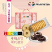 愛不囉嗦.唐寶寶送愛款-年輪蛋糕餅乾禮盒(購買者將不會收到商品)﹍愛食網