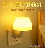 小夜燈插電led感應遙控節能台燈臥室睡眠嬰兒喂奶護眼床頭起夜光 【新年快樂】 YJT