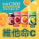 佑庭 YO YIN C500 柳橙 / 蔓越莓 / 檸檬-80顆  ★維他命C★【久億藥局】