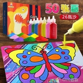 細沙子廣場圖畫玩具兒童塗色卡片紙填色畫卡範本自學沙畫臺專業全 ciyo黛雅