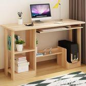 電腦台 式桌簡約多功能家用省空間學生書桌書架組合 igo阿薩布魯