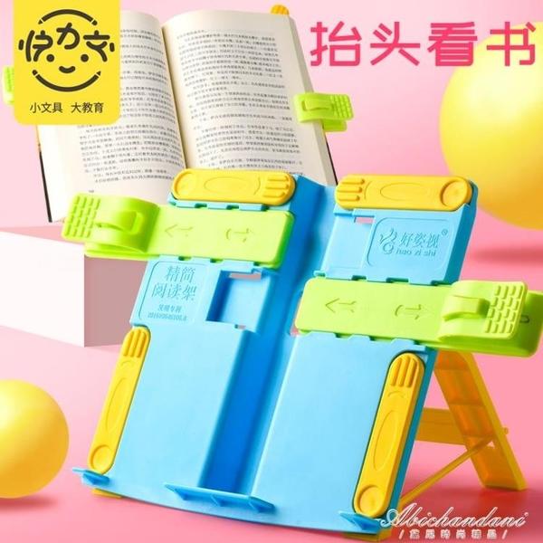 兒童閱讀架小學生用讀書架簡易書夾書靠書立桌上看書放書神器 黛尼時尚精品