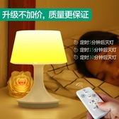 夜燈 智慧遙控小夜燈台燈臥室床頭可充電池式月子嬰兒喂奶家用睡眠-享家