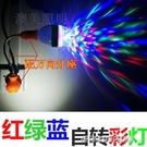 藍芽水晶12V舞臺燈閃光彩色led聲控110~220V螺口旋轉七彩燈泡 【傑克型男館】