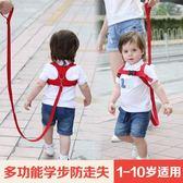 兒童防走失帶牽引繩寶寶防丟繩小孩防走丟繩安全親子繩防丟失背包  至簡元素