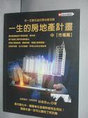 ~書寶 書T1 /投資_ZIG ~一生的房地產計畫:中市場篇_ 胡偉良