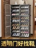 鞋架 簡易鞋柜家用防塵收納神器鞋架子多層組裝經濟型門口塑料超大容量【中秋節預熱】