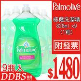 美國 Palmolive 棕欖洗潔精 828ml 9瓶入(1箱)【套套先生】廚房清潔/洗碗精/流理臺/大掃除