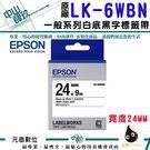 EPSON LK-6WBN C53S655401 一般系列白底黑字標籤帶(寬度24mm)